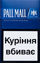 Buy discount Pall Mall Blue online
